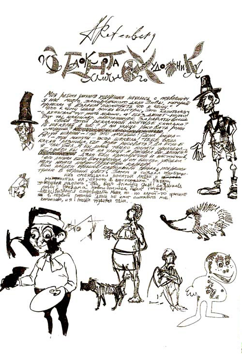 07-Rotenberg_Page_1-s
