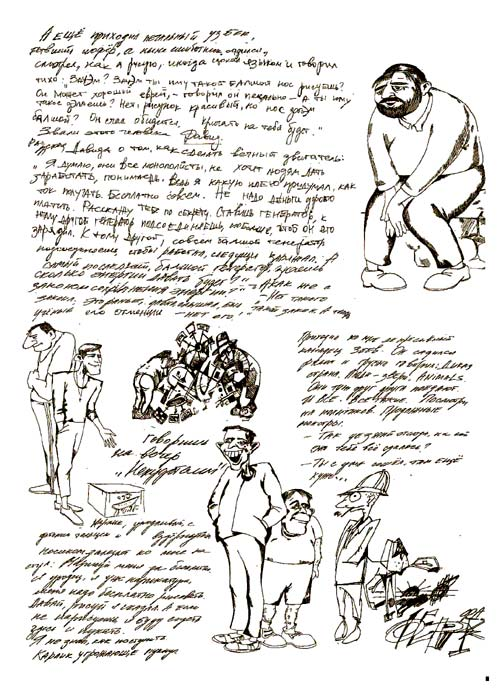 07-Rotenberg_Page_5-s