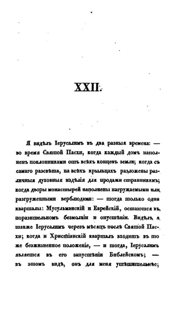 norov-277w
