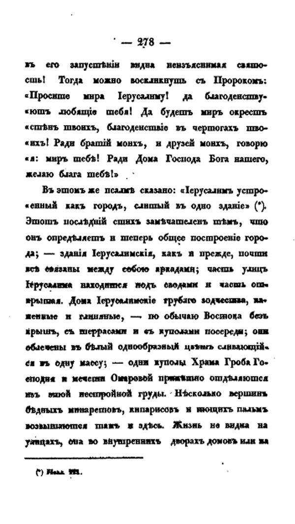 norov-278w