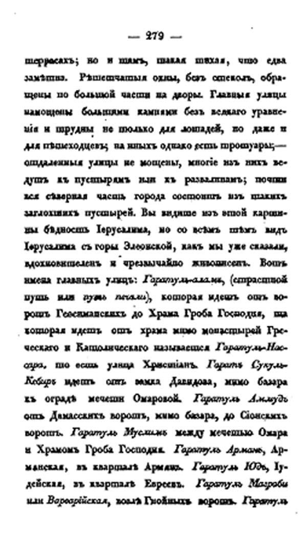 norov-279w
