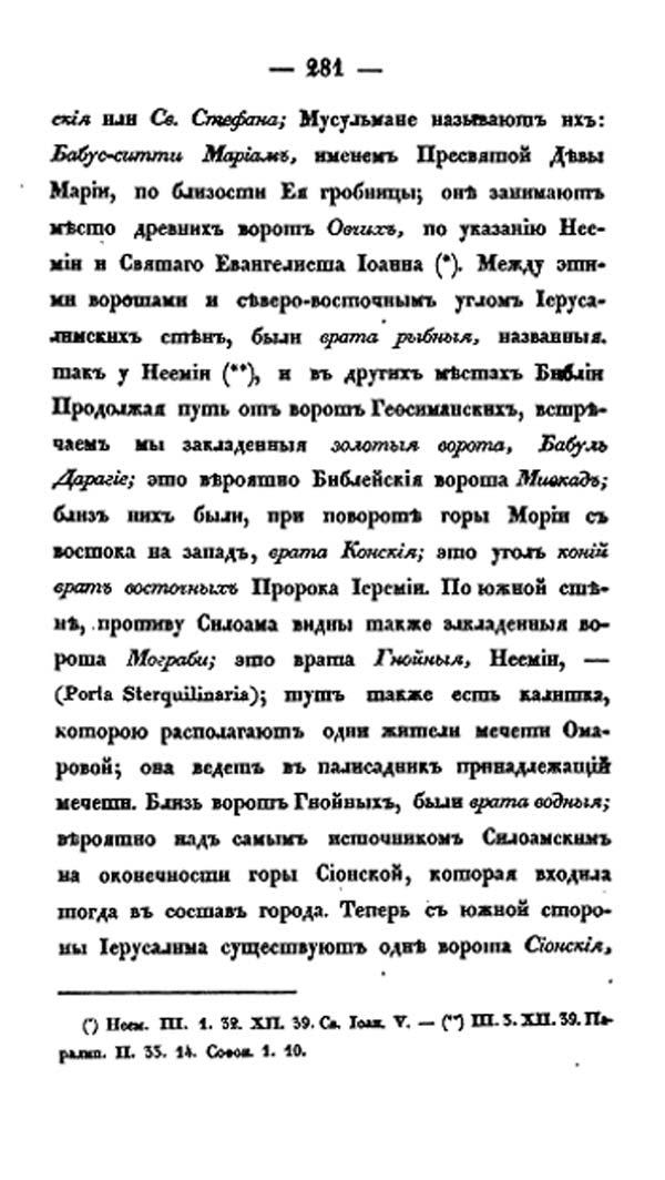 norov-281w