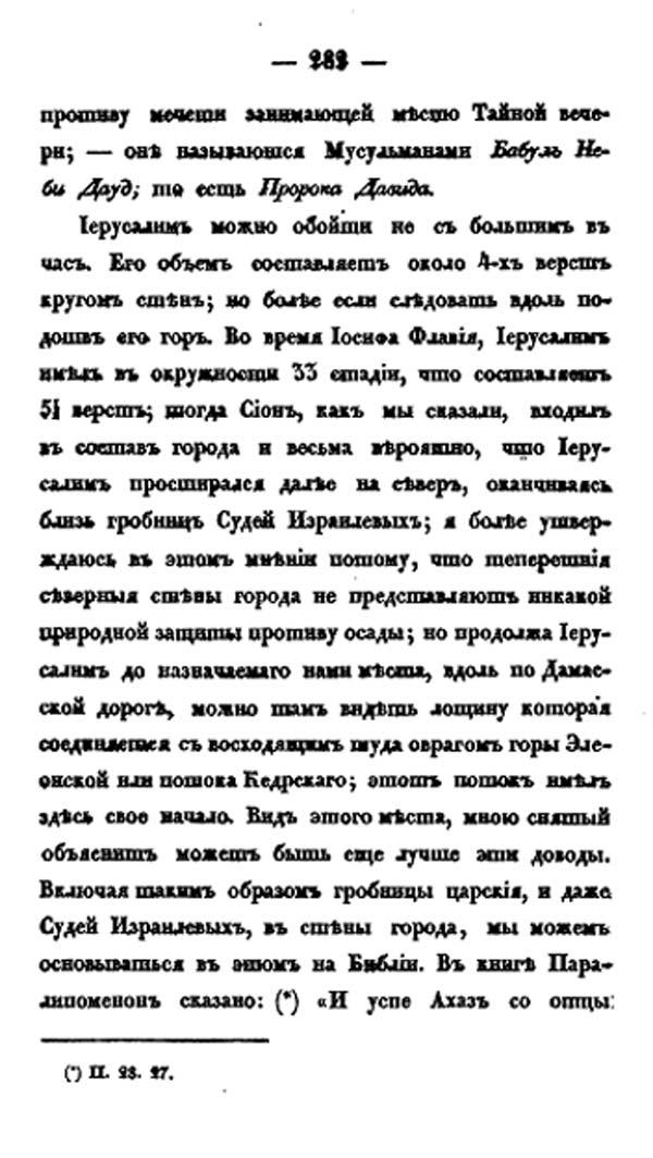 norov-282w