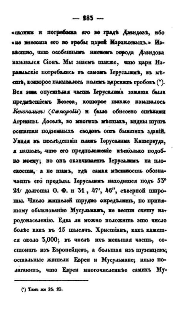 norov-283w