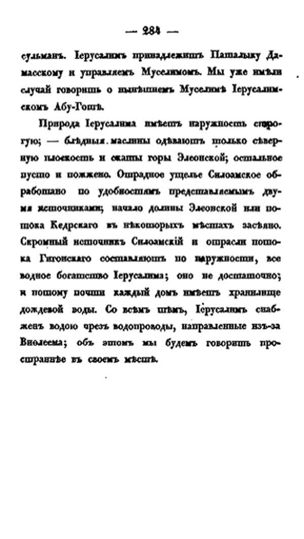 norov-284w