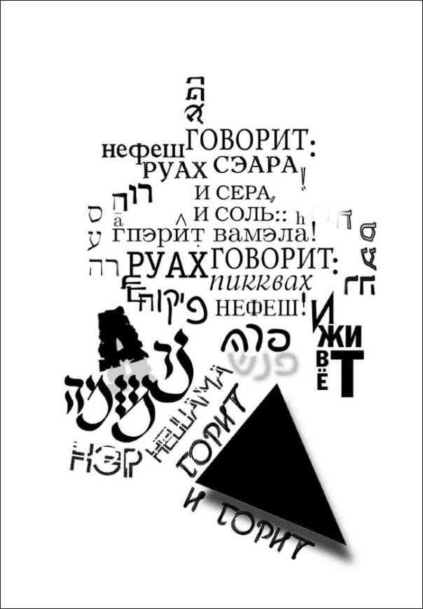 Страницы из hibti_zikrum-2 10