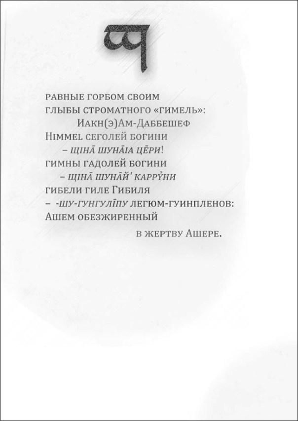 Страницы из hibti_zikrum-2 12