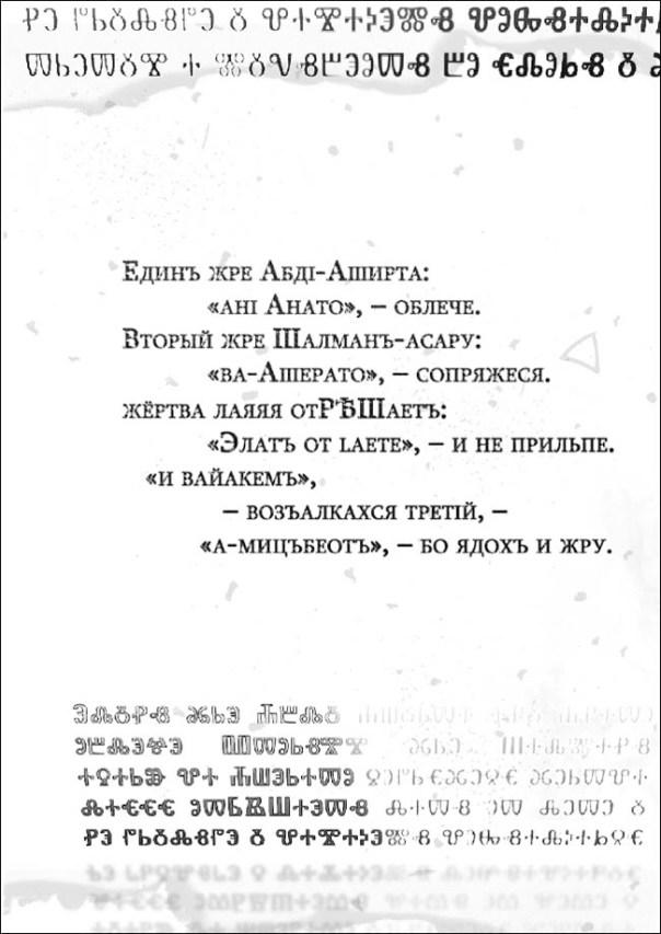 Страницы из hibti_zikrum-2 14