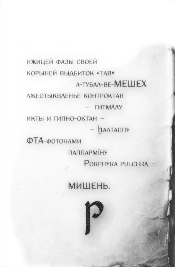 Страницы из hibti_zikrum-2 16
