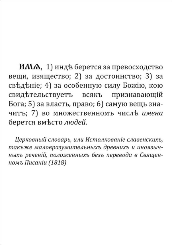 Страницы из hibti_zikrum-2 18