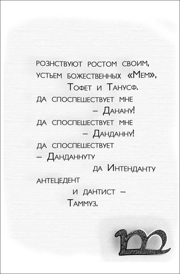 Страницы из hibti_zikrum-2 4
