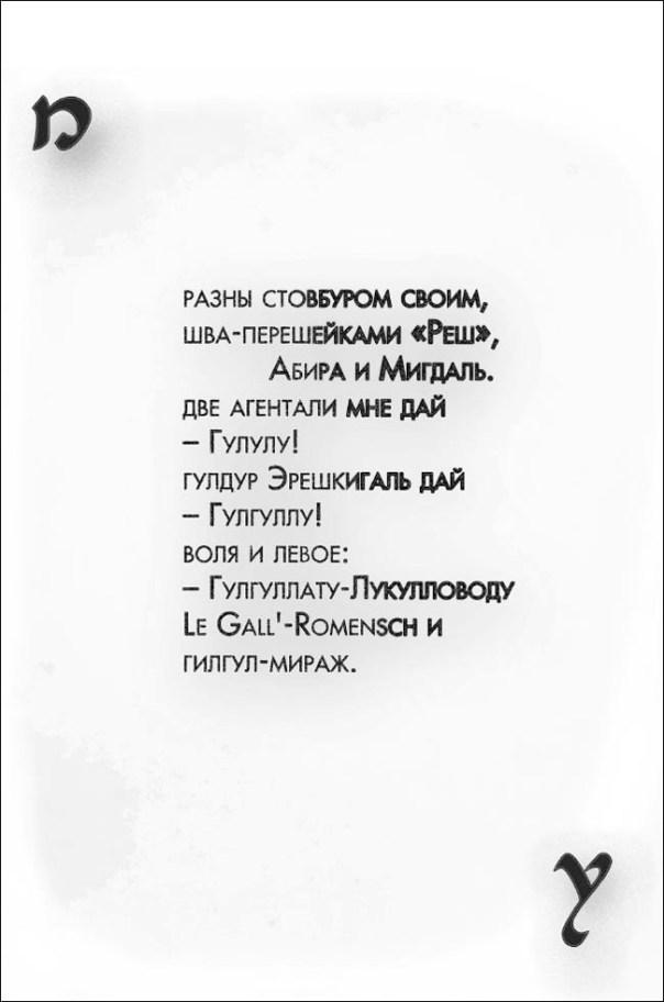 Страницы из hibti_zikrum-2 8
