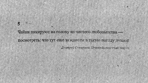 sumarokov-07-where-we-are