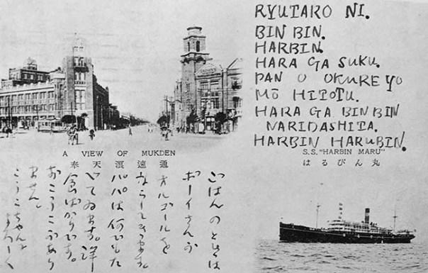 Китахара Хакусю-bnw