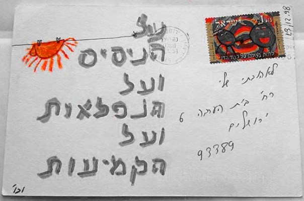 Israel Rabinovich (13)