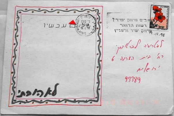 Israel Rabinovich (17)