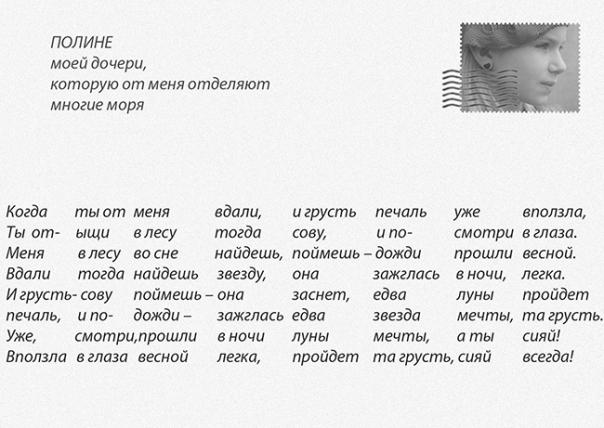 Tatiana Bonch - Poline-letter-s