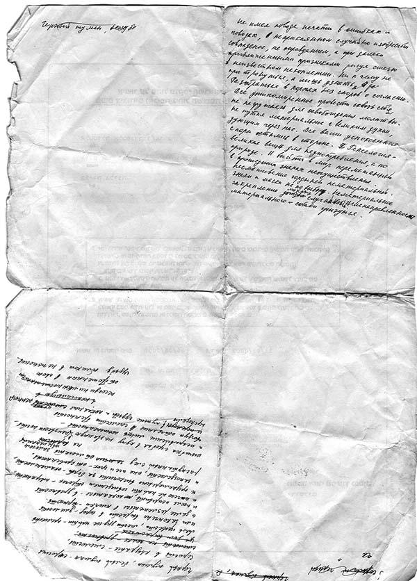 Altshuler_handwriting-s